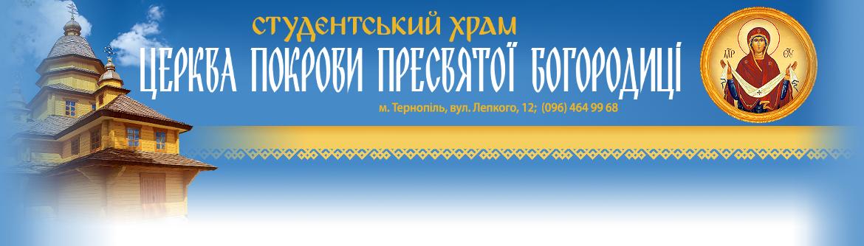 Парафія Покрови Пресвятої Богородиці